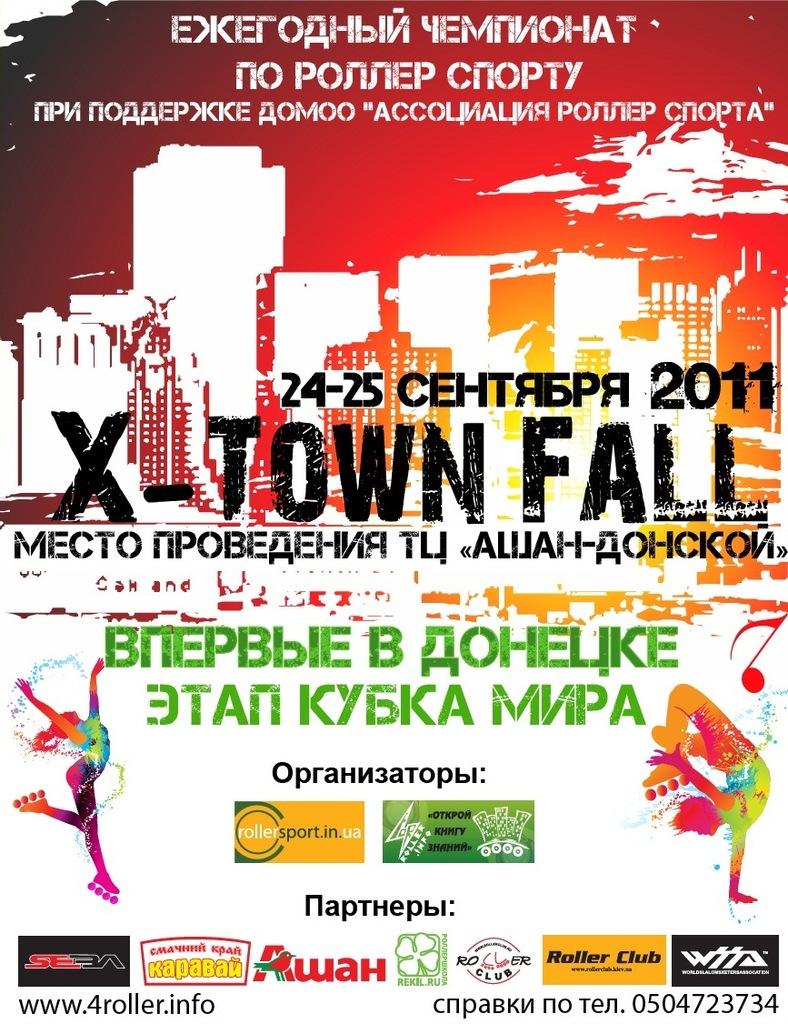 24.09.11 Чемпионат по роллер спорту X-TOWN Fall 2011