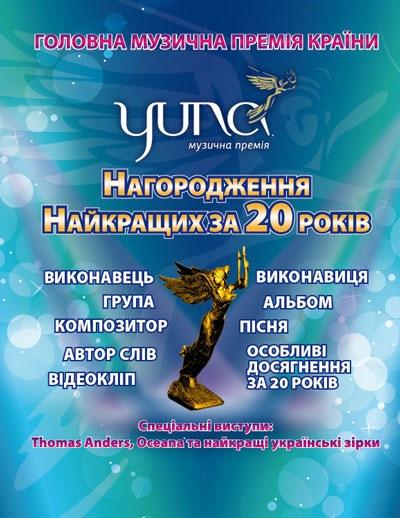 Андрей Данилко отказался от премии YUNA