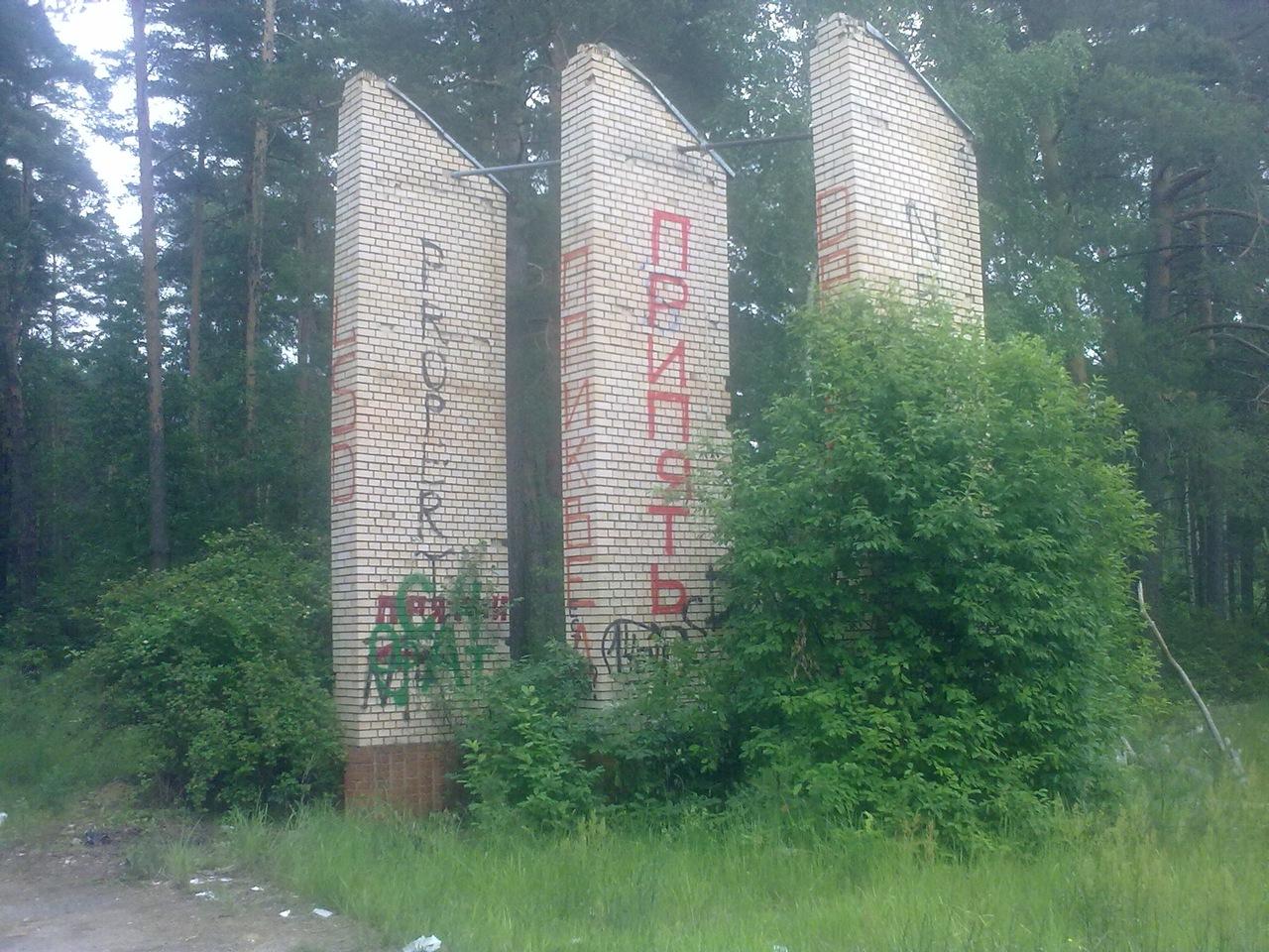 Заброшенные места Сергиев-Посад