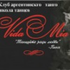 клуб аргентинского танго Vida Mia в Челябинске