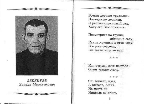 Примеры «потрясающе богатой» кавказской поэзии — стихи Ханапи Магометовича Эбеккуева