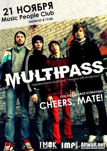 multipass картинки