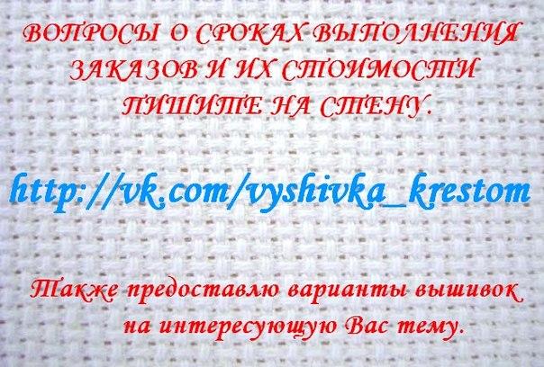 ♣ Вышивка крестом на заказ по