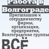 Работа в Волгограде | Подработка | Ищу работу |