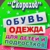 """МАГАЗИН """"СКОРОХОД"""" !! ДЕТСКАЯ ОБУВЬ И ОДЕЖДА !!"""