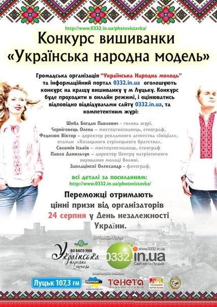 """Конкурс вишиванки  """"Українська Народна Модель """" (1060x1500) нажмите для..."""
