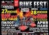 Байк-Фест 2008 в Малоярославце