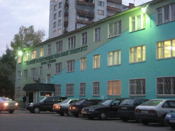 РГСУ филиал в городе Люберцы ВКонтакте РГСУ