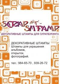 Scrap Shtamp