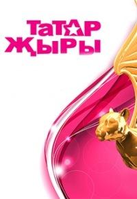 скачать татарские песни торрент - фото 2