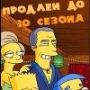 Симпсоны онлайн  на укр и рус. языке (26 сезон)