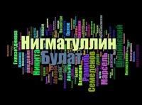 Булат Нигматуллин, 10 декабря 1999, Казань, id151065553