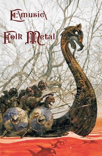Фолк - метал