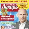 """газета """"Народный лекарь"""""""