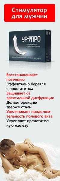 Как Восстановить Потенцию Москва