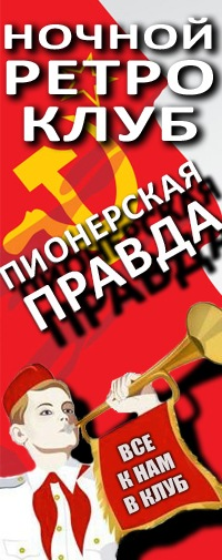 Пионерская Правда, 19 июня , Челябинск, id142163169
