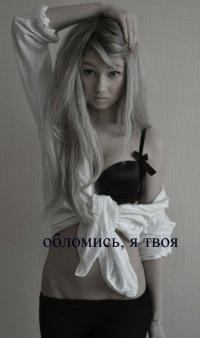 Настя Ельницова, 11 октября 1998, Петрозаводск, id182573224