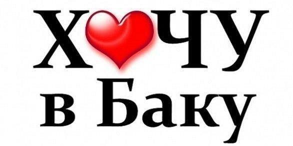 Картинки про, картинки я тебя люблю на азербайджанском