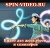 Spin-Video.Ru - видео для жонглеров и спиннеров