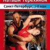 Звезда зука НАТАША ТЕРЕХИНА в Санкт-Петербуге!