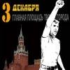Протест против политики власти, Сочи
