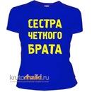 """Женская классическая футболка  """"Сестра четкого брата """" (цвет серый)."""