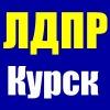 ЛДПР Курск
