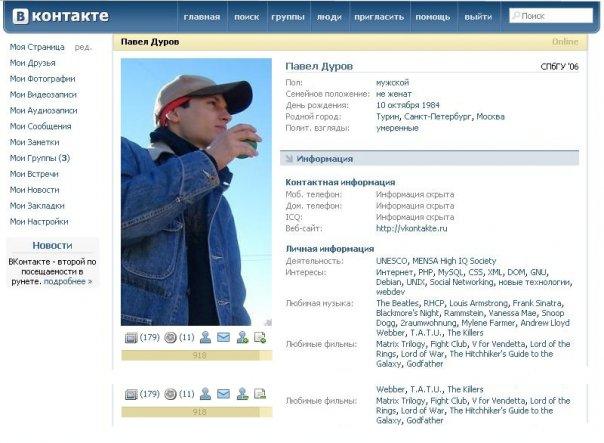 Удобная программа для использования знаменитых сайтов Vkontakte.ru