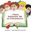 Библиотека №8 г. Перми