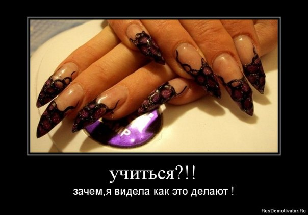 Картинки с нарощенными ногтями с надписью