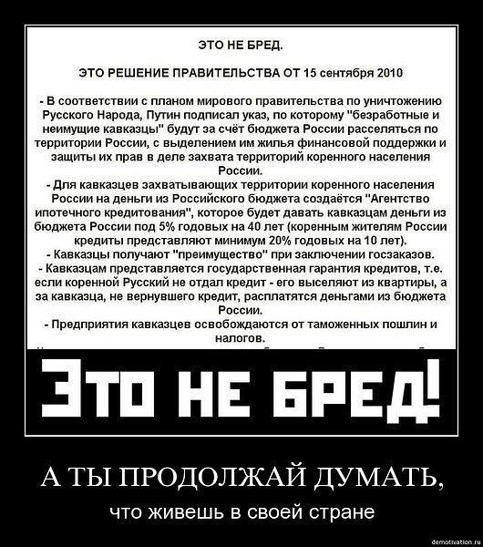 «Этническая война» против русского и других коренных народов РФ