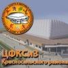Центр Физической Культуры Спорта и Здоровья Крас