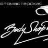 Автосервис Автомастерская BodyShop Myuginen ©