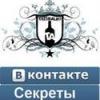 Значки для статуса ВК