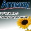 Amway|AMWAY|АМВЭЙ|Косметика|Бытовая химия|L.O.C|iCook|sa8|Glister|Nutrilite|Artistry|Beautycycle| Краснодар| Россия| Бизнес-предложение| Работа в Краснодаре, Краснодарском крае и России
