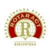 Всеукраїнська електронна бібліотека