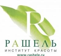Институт Рашель