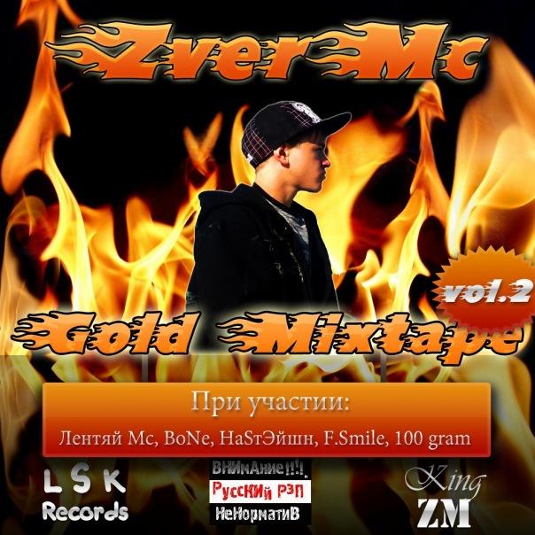 ▀▄▀▄▀▄▀▄▀▄▀▄▀ ★ ZverMc - Official Group★ LSK Prodaction: С Новым 2011 годом! ▀▄▀▄▀▄▀▄▀▄▀