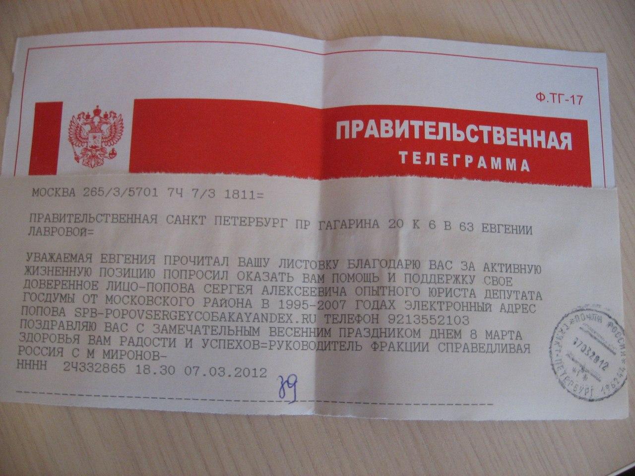 Автор Евгения Лаврова получила телеграмму от кандидата Сергея Миронова после развешивания листовок