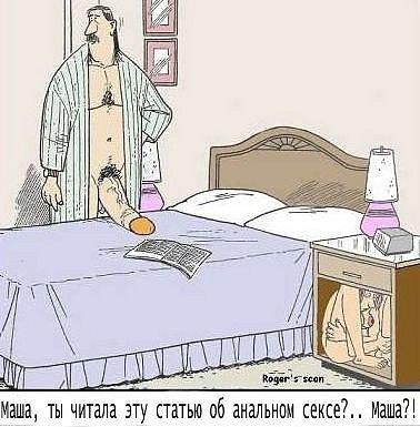 анальный секс смешные картинки