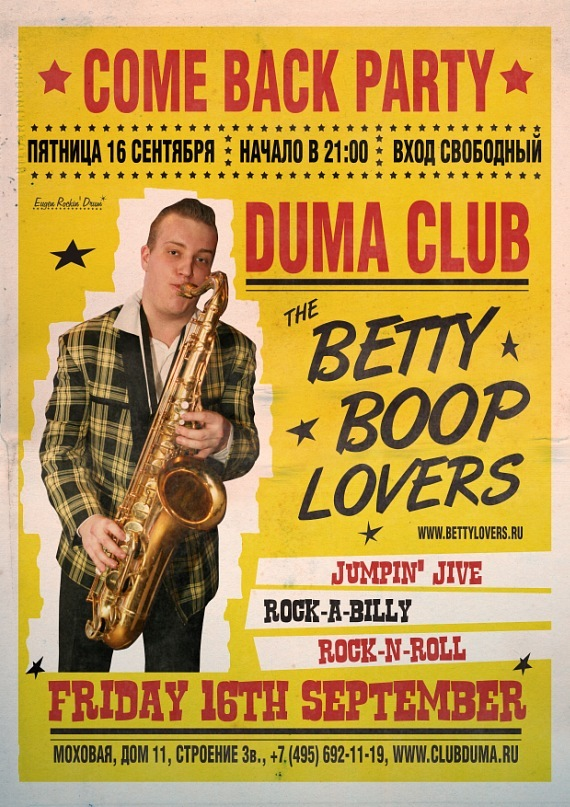 Betty Boop Lovers