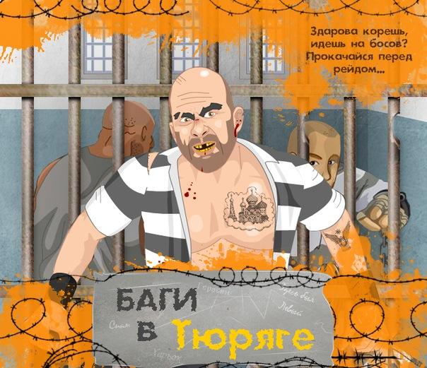 Тюряга накрутка взлом используя программы для Тюряги Прокачка тюряги Telonk