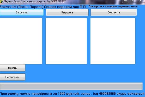 Евгений Копылов Продам приват брут для платежного пароля на яндекс деньги.
