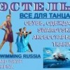 Магазин Эстель (товары для танцев и плаванья!)