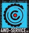 4WD-SERVICE,ремонт,тюнинг,обслуживание.