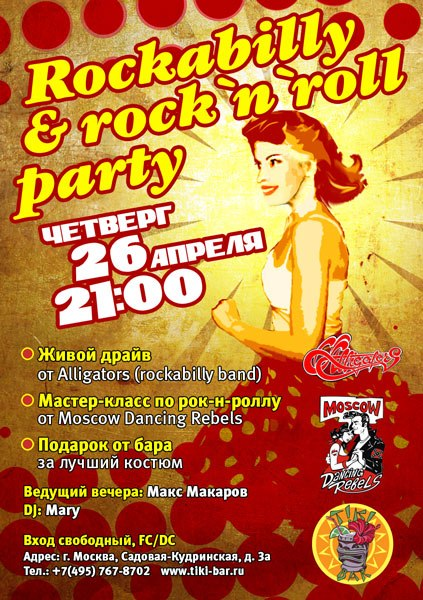 26.04 Rock'n'roll & rockabilly party! Tiki-Bar!