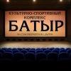 """КСК """"Батыр"""" (с.Пестрецы)"""