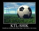нтв футбол