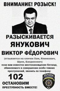 МИД Польши: Для украинцев Янукович - это бывший президент, с ордером на арест - Цензор.НЕТ 8271