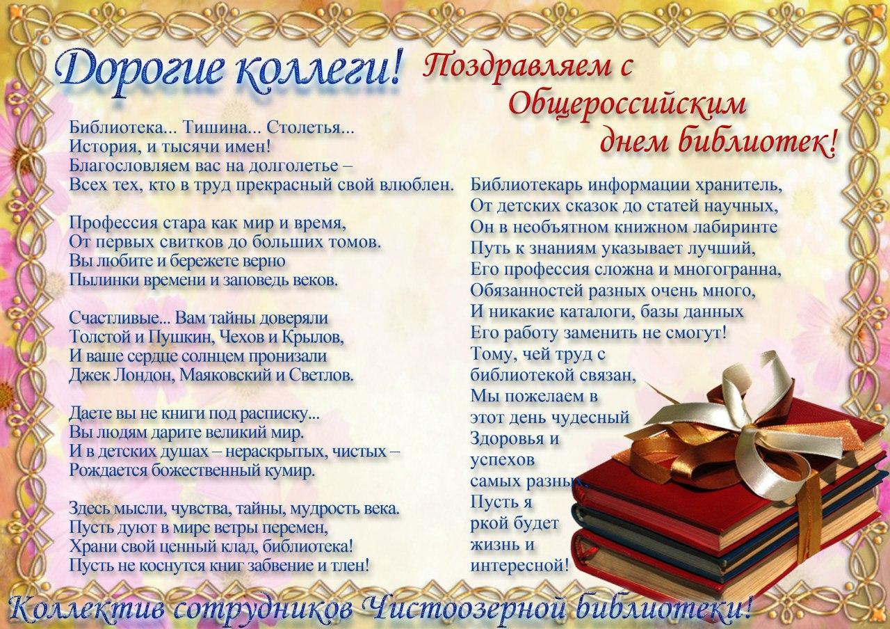 Поздравление на юбилей библиотеки от детей